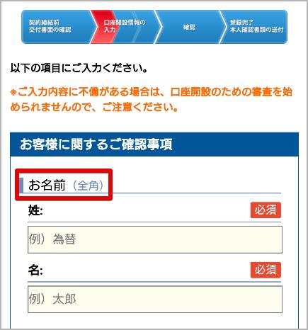 トライオートfx口座開設の際の氏名登録
