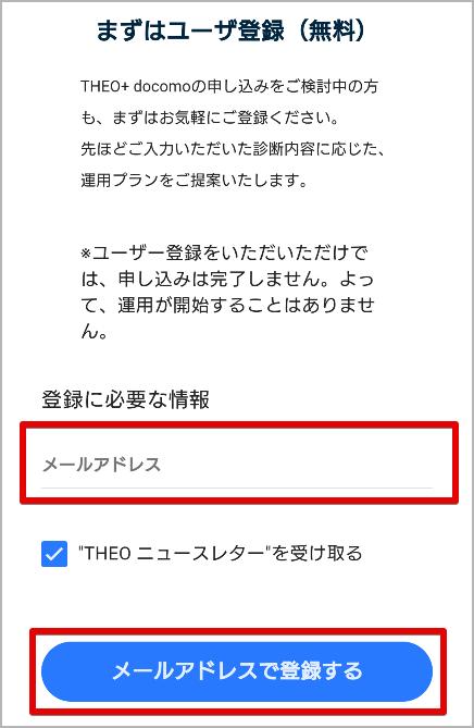 テオプラスドコモ、ユーザー登録