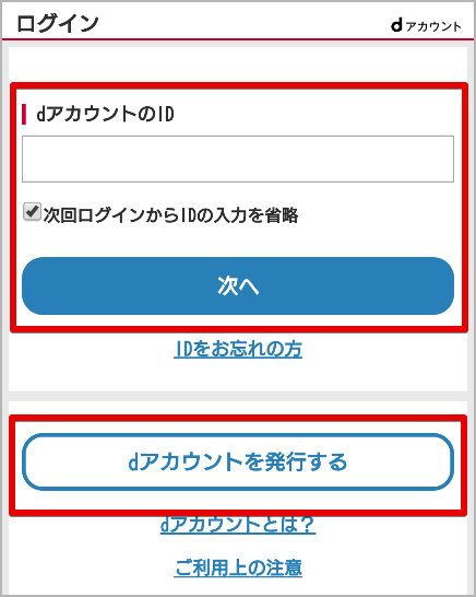 テオプラスドコモ、dアカウントのID登録