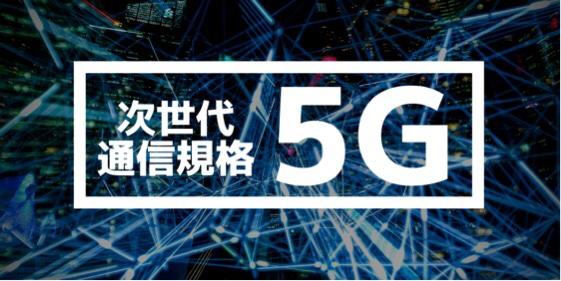 次世代通信規格5Gを分かりやすく解説