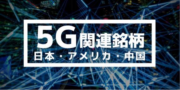 5G関連銘柄(日本・アメリカ・中国)