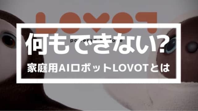 何もできないAIロボット「LOVOT」