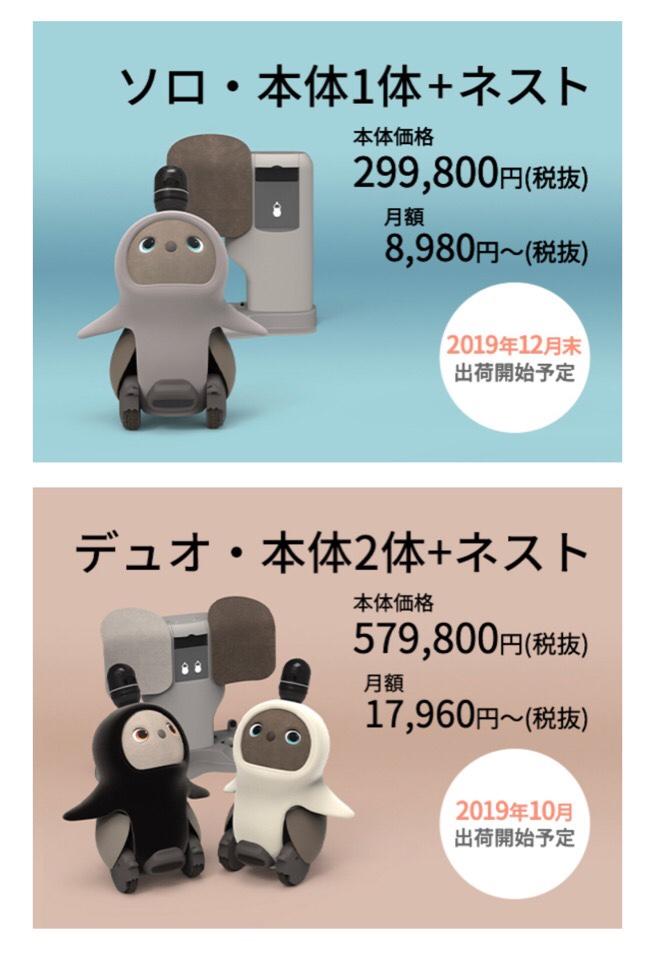 LOVOT(ラボット)値段はソロ299,800円、デュオ579,800円