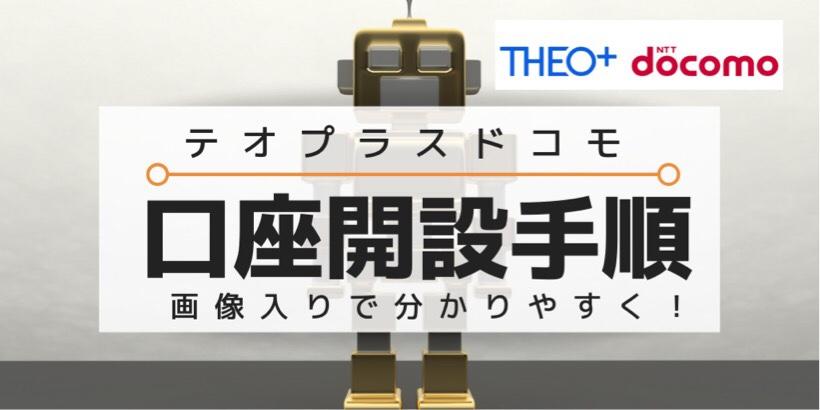 テオプラスドコモTHEO +docomo口座開設手順