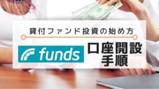 貸付ファンド投資fundsの口座開設手順・始め方