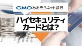 GMOあおぞらネット銀行のハイセキュリティカードとは