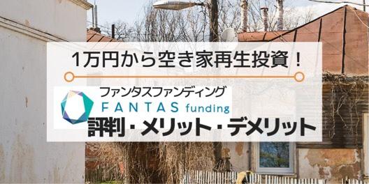 FANTAS Funding (ファンタスファンディング)空き家再生クラウドファンディング評判・メリット・デメリット