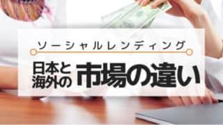 ソーシャルレンディング海外と日本の違い