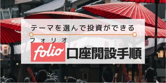 テーマで選んで投資のフォリオFOLIO口座開設手順・始め方