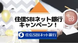 住信sbiはキャンペーンで口座開設