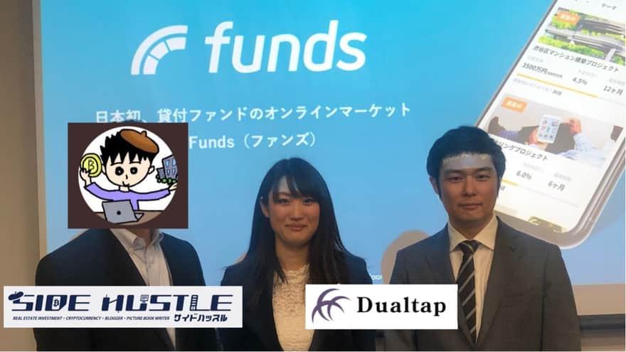 Funds×デュアルタップ合同セミナー参加(デァアルタップ社吉嵜文保さん・新川美也さん)
