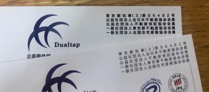 デュアルタップ社名刺(宅地建物取引業免許更新回数)