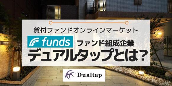 Funds(ファンズ)×デュアルタップとは(ファンド組成企業)合同セミナーレポート有り