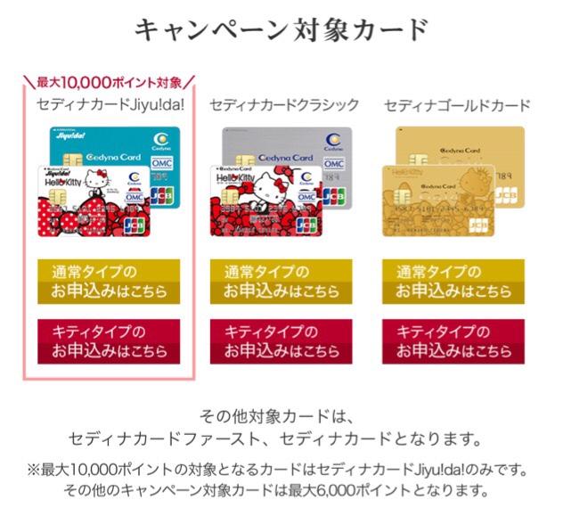 Jiyu!da!カードが対象のキャンペーン