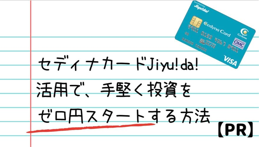 Jiyu!daで手堅く投資をゼロ円スタートする方法