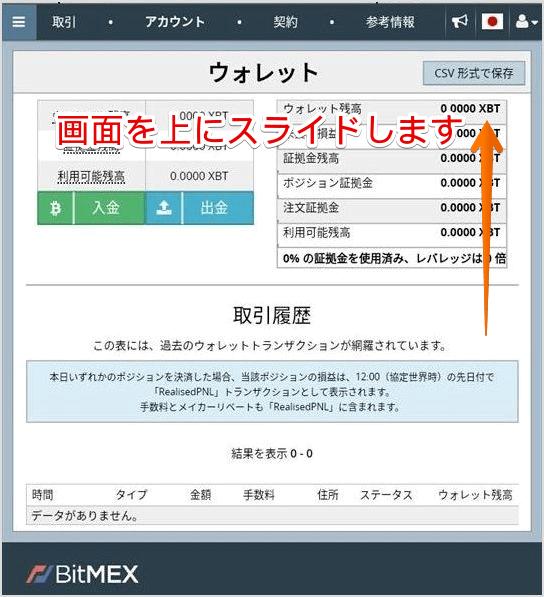 画像41枚付き】初心者向けBitMEX(ビットメックス)の口座開設