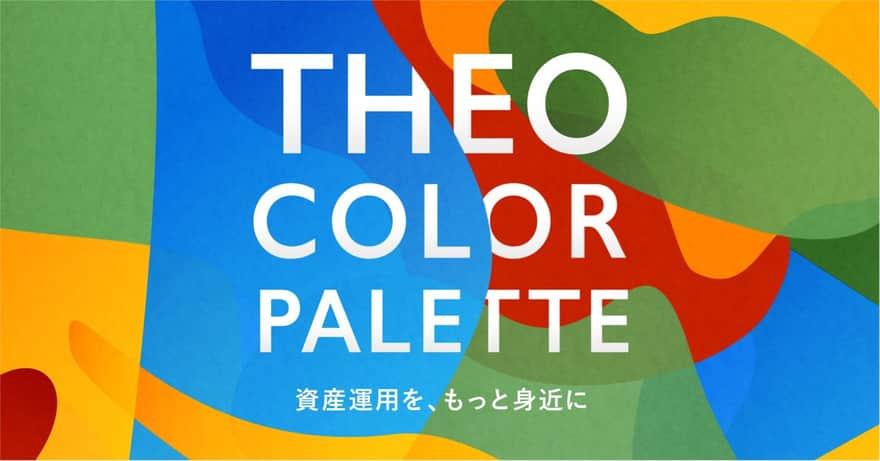 THEO Color Oalette(テオカラーパレット)新手数料体系