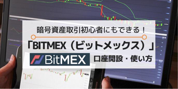 ビットコイン(暗号資産・仮想通貨)取引所ビットメックスBITMEXの初心者向け口座開設方法&使い方