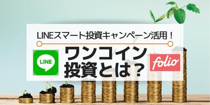 LINEスマート投資はワイコイン投資×キャンペーンでお得