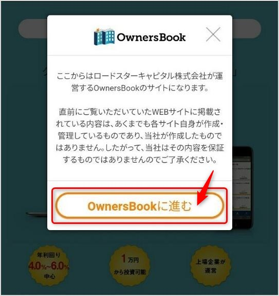 ownersbookへ進む