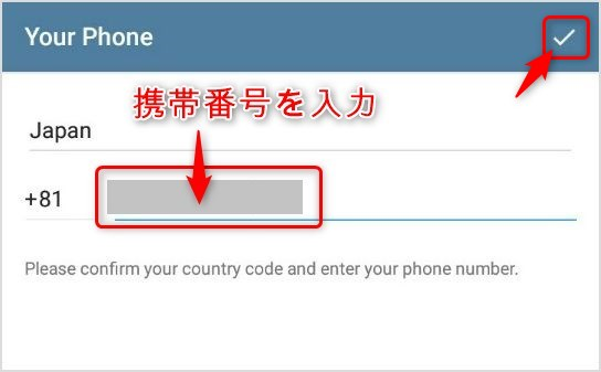 携帯番号入力