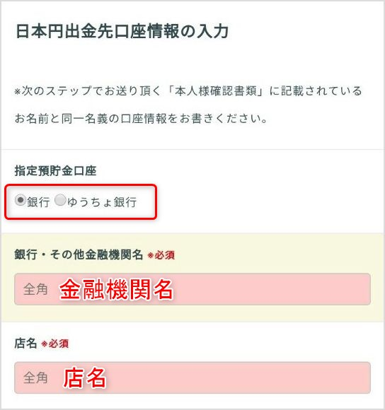 日本円出金先口座情報の入力