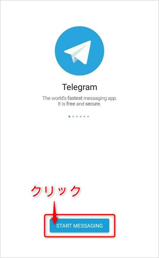 テレグラムアプリ登録