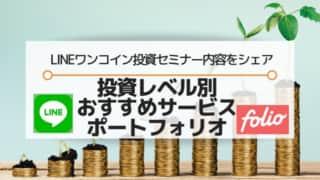 Folio投資レベル別おすすめサービスポートフォリオ