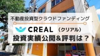 不動産クラウドファンディングCREAL(クリアル)投資実績公開&評判は?