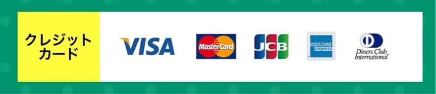 退職代行EXITのクレジットカード払い対象