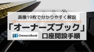 オーナーズブック口座開設・会員登録を分かりやすく画像で解説