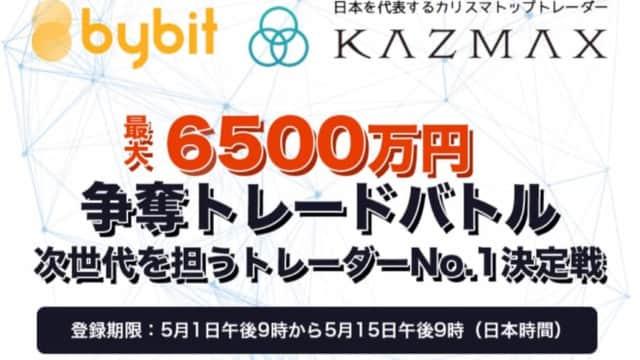 Bybit×KAZMAXトレードバトル