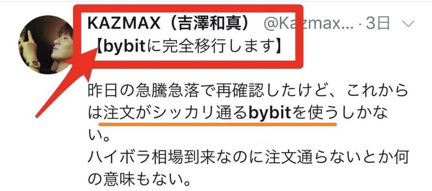 KAZMAX、Bybitへ移行