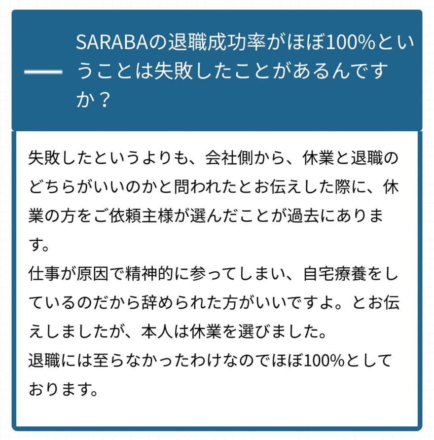 退職代行サービス業者SARABA失敗はほぼゼロ