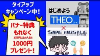 はじめようテオ(THEO)限定タイアップキャンペーン
