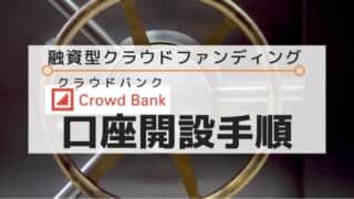 融資型クラウドファンディングクラウドバンクの口座開設手順