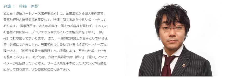 汐留パートナーズ弁護士紹介