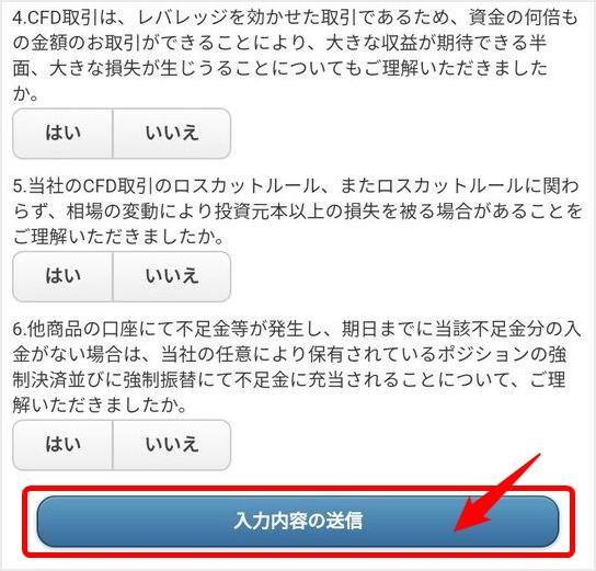 CFD取引口座開設審査