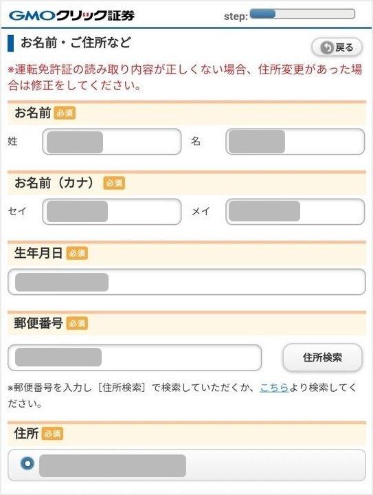 名前・フリガナ・生年月日・郵便番号・住所