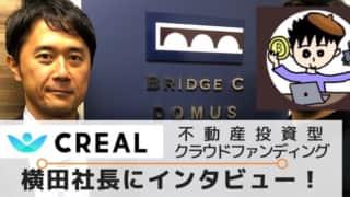 不動産投資型クラファンクリアル(CREAL)横田社長インタビュー記事