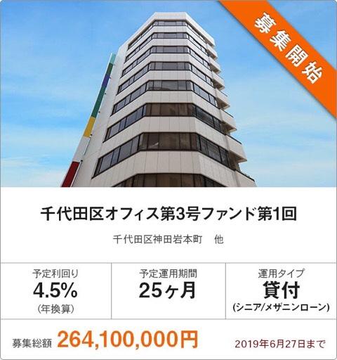 オーナーズブック千代田区オフィス第3号ファンド
