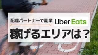 Uber Eats(ウーバーイーツ)稼げるエリアはどこ?