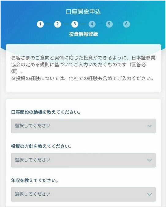 投資情報登録