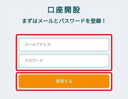 口座開設 メールアドレス パスワード