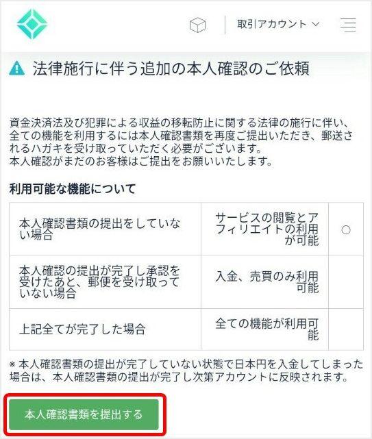 コインチェックマイページ