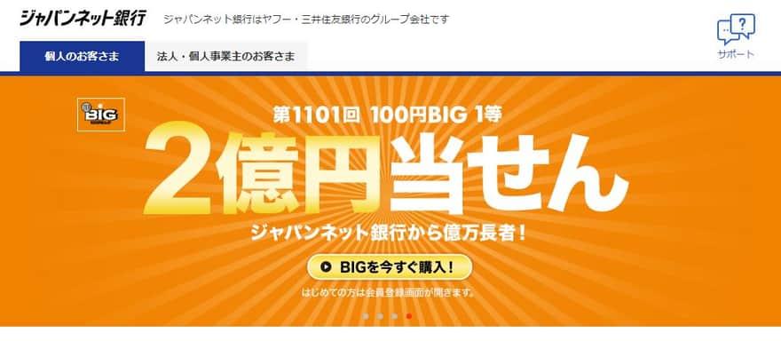 ジャパンネット銀行で2億円