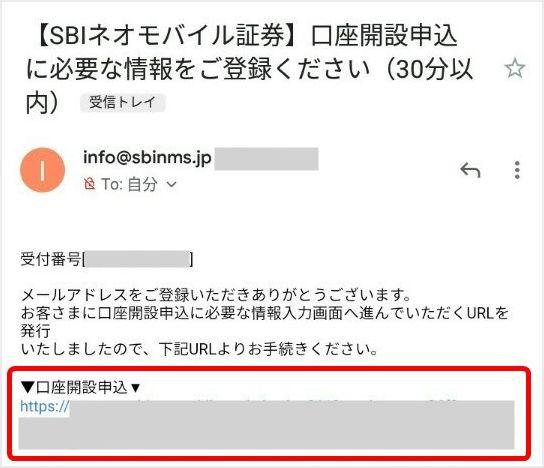 口座開設申込URL