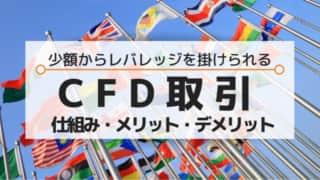 少額からレバレッジを掛けられるCFD取引の仕組み・メリット・デメリット