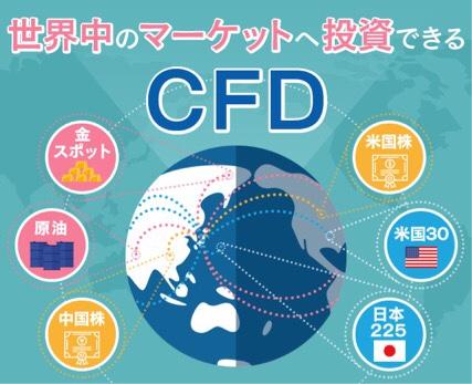 世界中のマーケットに投資できるCFD