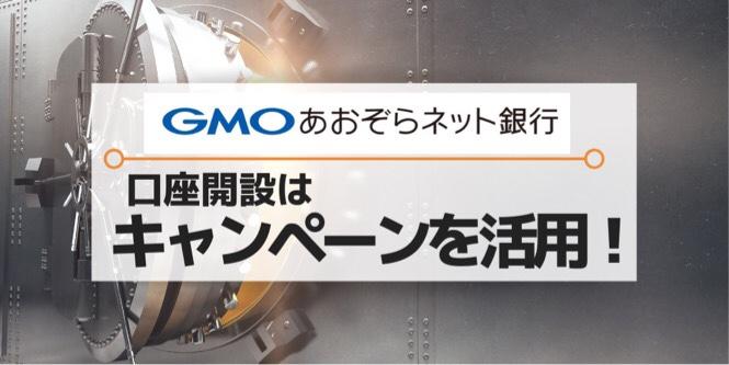 GMOあおぞらネット銀行口座開設はキャンペーンでお得